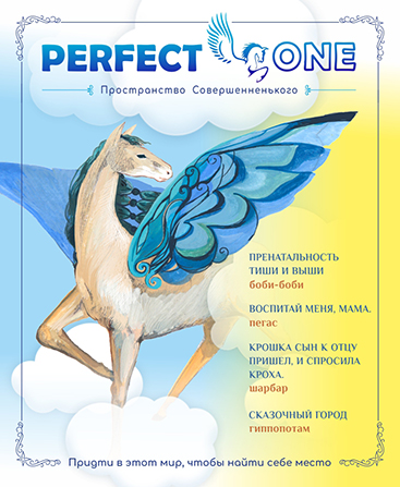 Журнал The Perfect Child: Совершенненький.