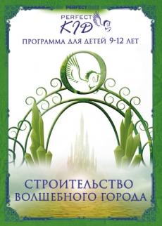 Программа «Строительство Волшебного Города». Для детей 9-12 лет