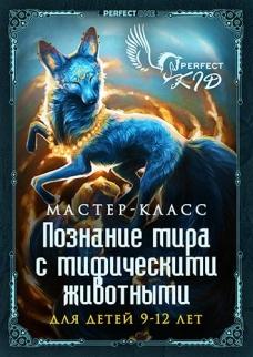 Мастер-класс «Познание мира с мифическими животными» для детей 9-12 лет
