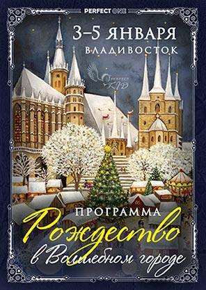 Программа «Рождество в Волшебном городе»
