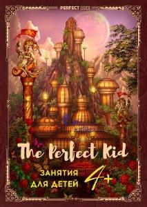 Детская программа Perfect Kid